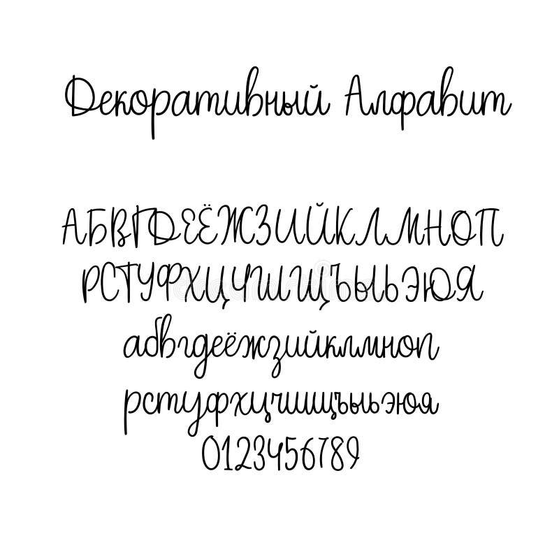 Dekoracyjna ręka rysujący abecadło Ręcznie pisany szczotkarska chrzcielnica Nowożytny kaligrafii cyrillic ABC Rosyjski język ilustracja wektor