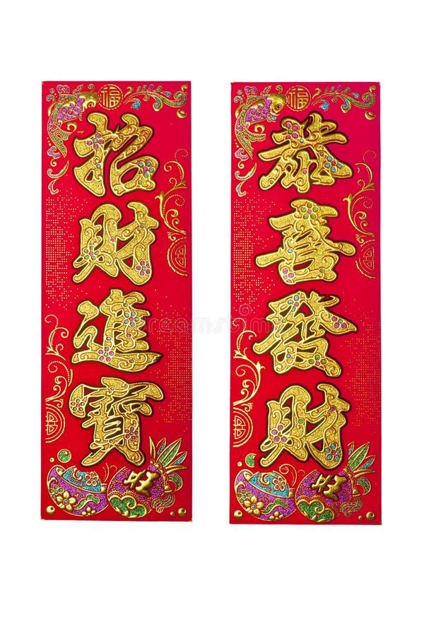 Dekoration für chinesisches neues Jahr stockbild