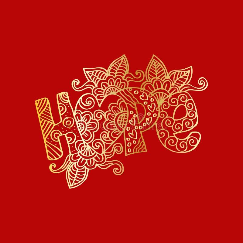 Dekorativ bokstäver för hopp royaltyfri illustrationer