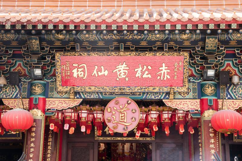 Dekorativt p? Sik Sik Yuen Wong Tai Sin Temple Kowloon Hong Kong arkivbilder