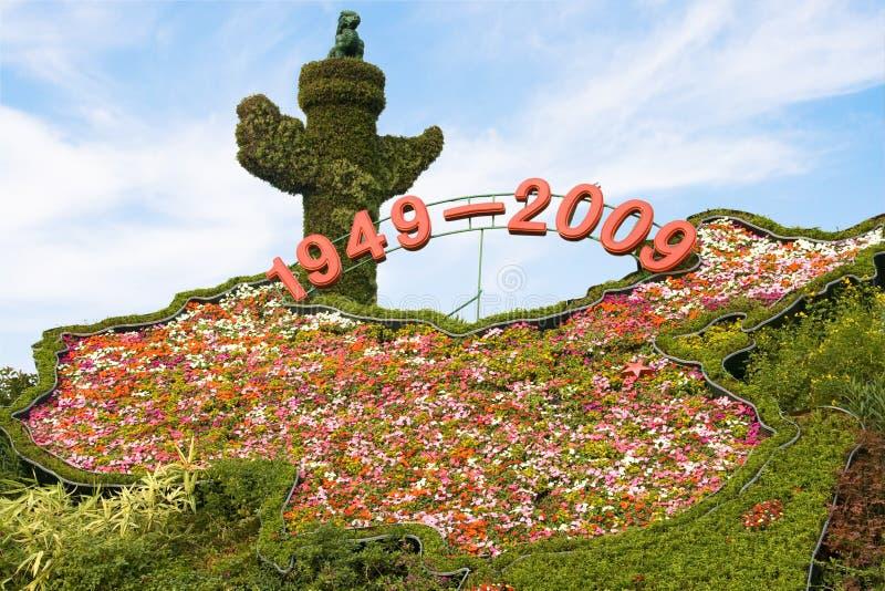 Dekoruje Kwiaty Obrazy Royalty Free