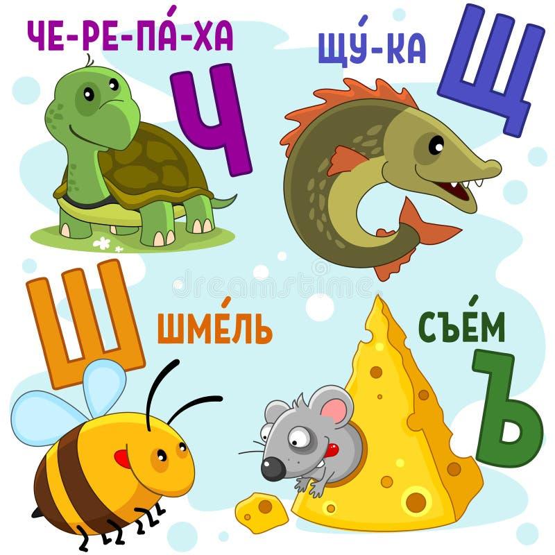 Del 7 för ryskt alfabet vektor illustrationer