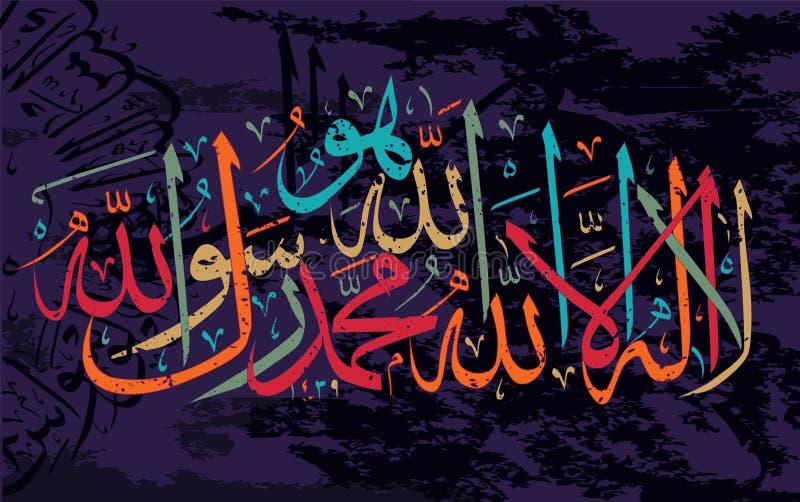 ` Del la-ilaha-illallah-muhammadur-rasulullah del ` para el diseño de días de fiesta islámicos stock de ilustración