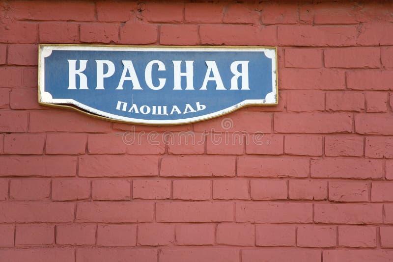 Del quadrato rosso segnale dentro Kremlin, Mosca, Russia fotografia stock