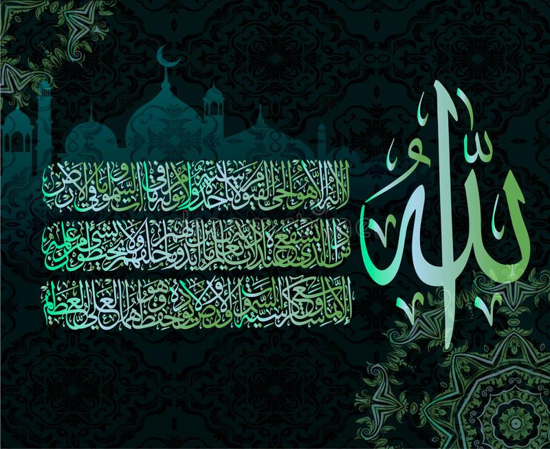 Den arabiska ayahen för kalligrafi 255, Sura Al Bakara Al-Kursi betyder royaltyfri illustrationer