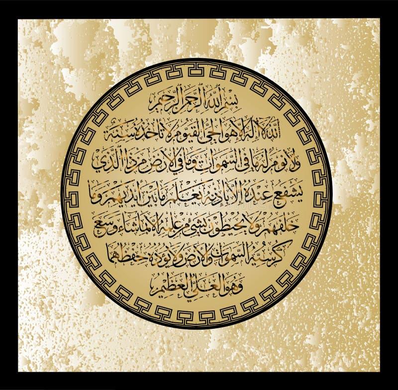 Den arabiska ayahen för kalligrafi 255, Sura Al Bakara Al-Kursi betyder stock illustrationer