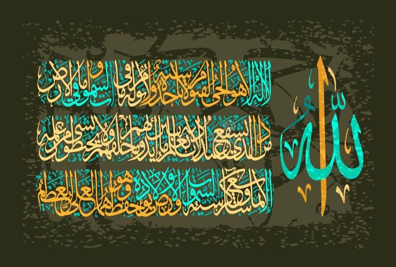 Den arabiska ayahen för kalligrafi 255, Sura Al Bakara Al-Kursi betyder `-biskopsstolen av Allah `, stock illustrationer