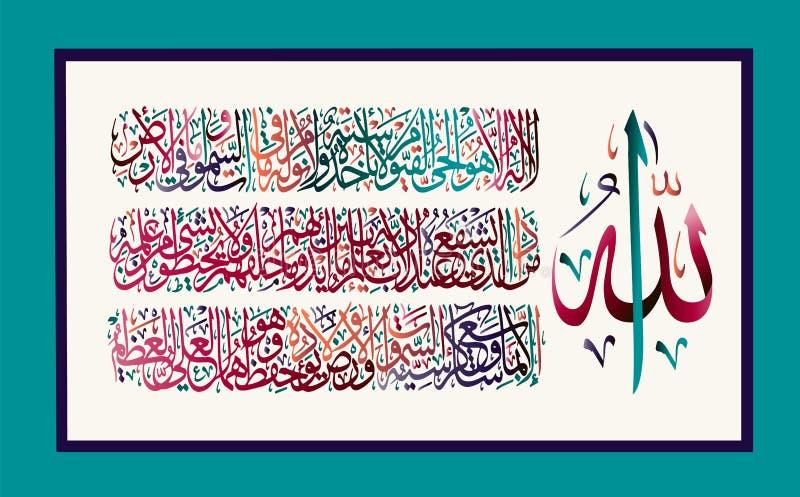 Den arabiska ayahen för kalligrafi 255, Sura Al Bakara Al-Kursi betyder `-biskopsstolen av Allah `, royaltyfri illustrationer