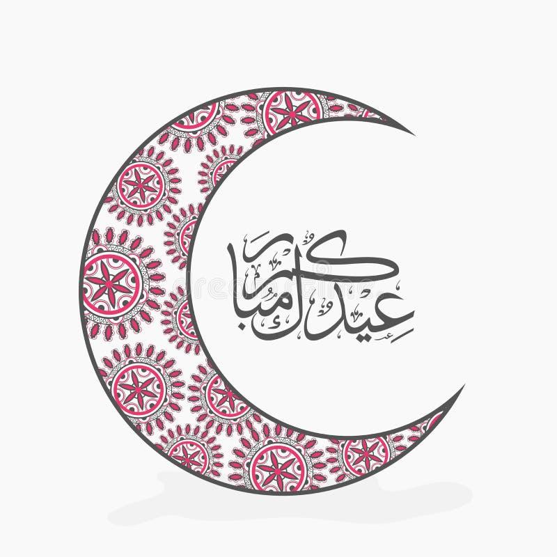 Den blom- växande månen och arabiskan smsar för Eid beröm vektor illustrationer