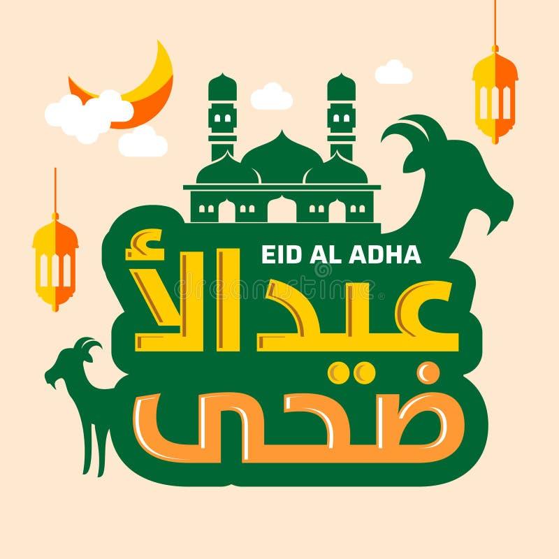 Den Eid Al Adha kalligrafivektorn för beröm av muslim semestrar royaltyfri illustrationer