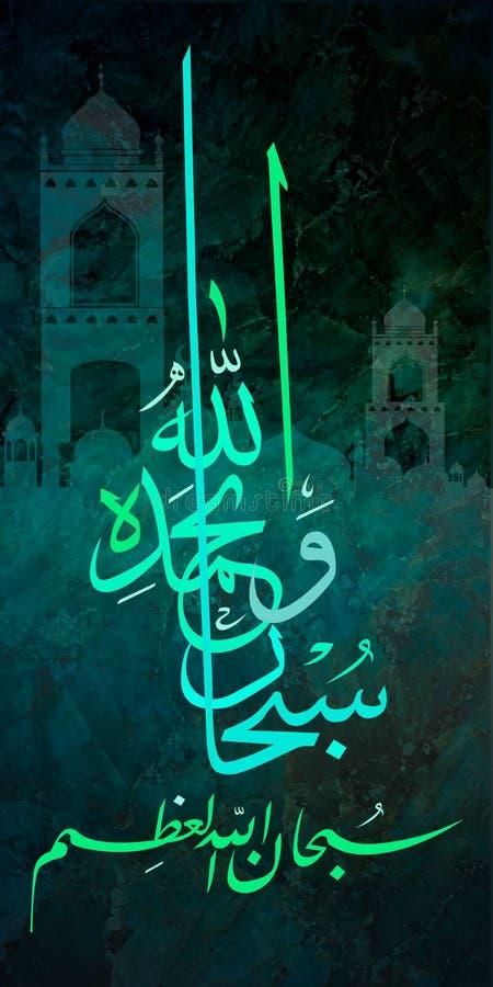 Den islamiska kalligrafiSubhanallah uas bihamdihien, subhanallahien WA Azim, betyder härlighet till Allah och lovordar honom härl stock illustrationer