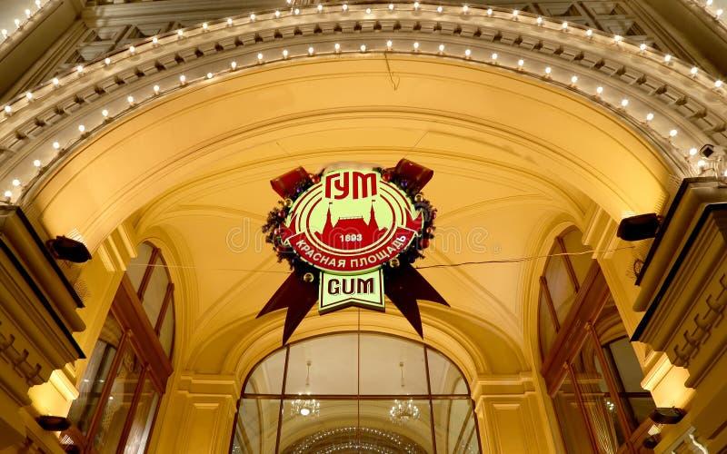 Deposito universale della conduttura interna (GOMMA) nelle feste di Natale (nuovo anno), quadrato rosso, Mosca, Russia fotografia stock libera da diritti