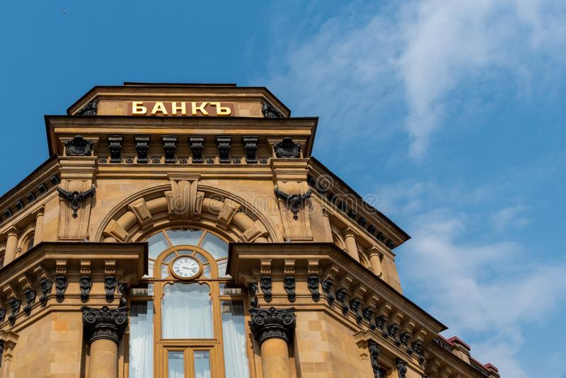 Der Altbau, in dem die Bank in vorrevolution?rem Russland, Moskau war Kopieren Sie Platz Bank - Aufschrift auf dem Geb?ude lizenzfreies stockfoto