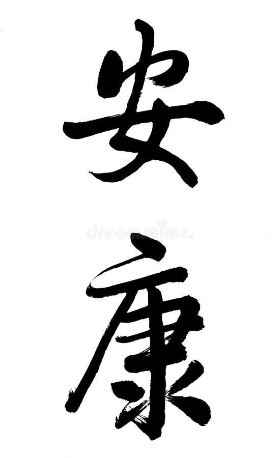 In der chinesischen Kalligraphie bedeutet gute Gesundheit stockfotografie