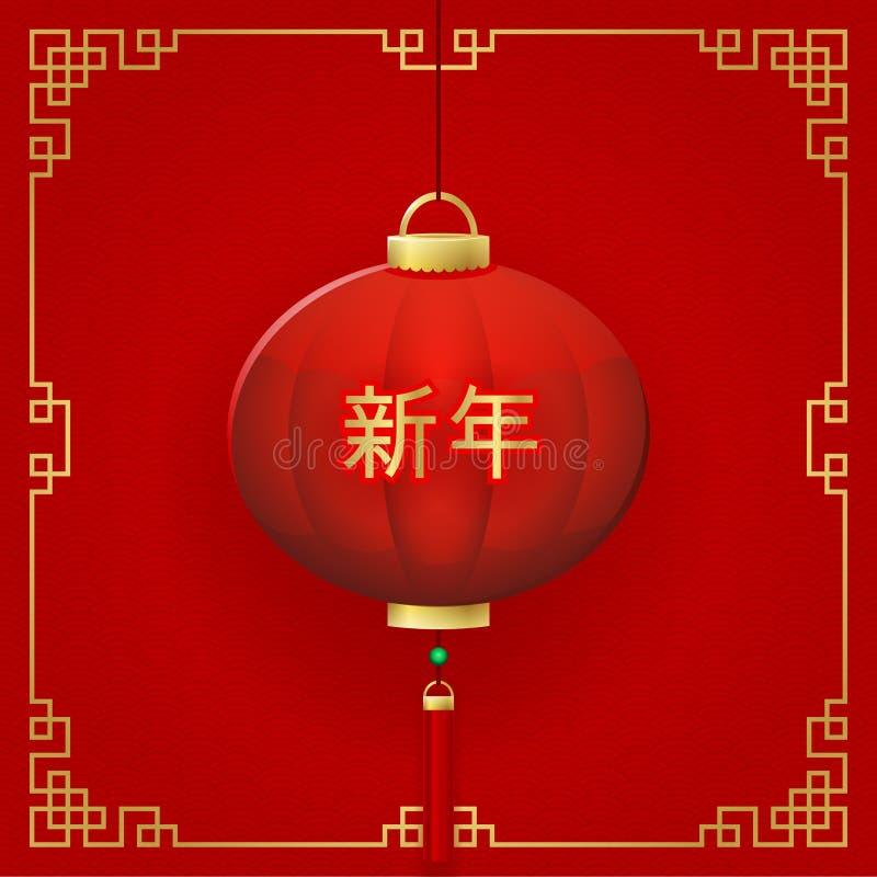 Des Frühlingsfest-Kalligraphie für eine lange Zeit Chinesischen Neujahrsfests stock abbildung