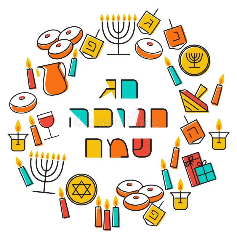 Design de carte heureux de salutation de Hanoucca Illustration de vecteur illustration stock