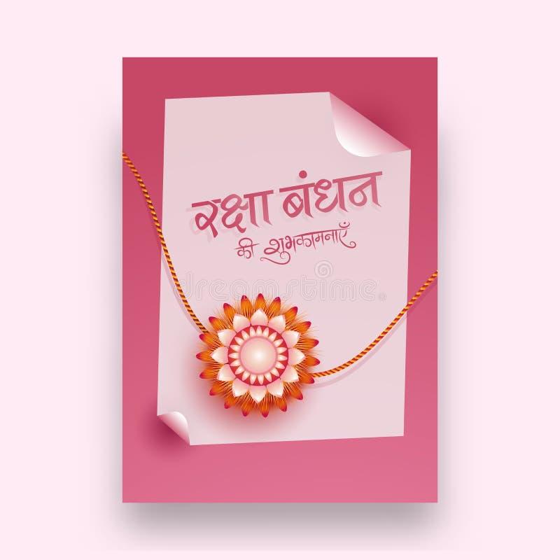 Design de carte rose de salutation avec l'illustration du texte Raksha de hindi illustration libre de droits