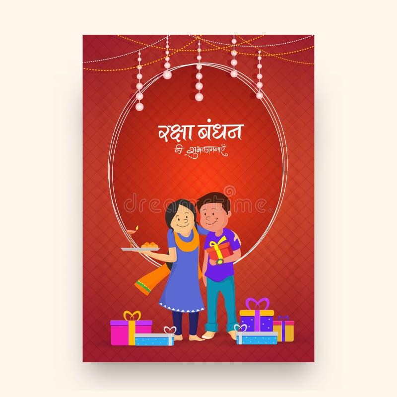 Design de carte rouge brillant de salutation avec le caractère heureux du frère a illustration libre de droits