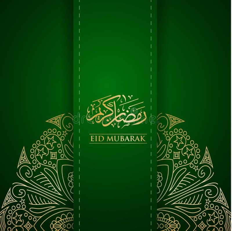 Design för mall för Ramadan Kareem islamisk hälsningkort royaltyfri illustrationer