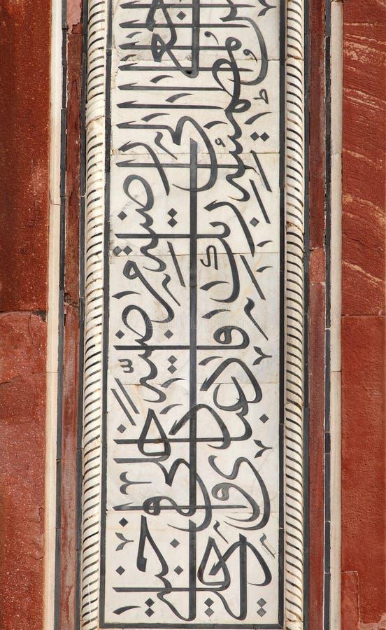 Design und Kalligraphie auf dem Eingangstor von Taj Mahal stockbilder