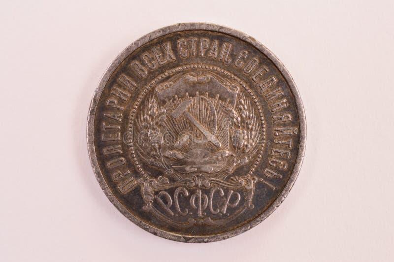 Desventaja 1921 del vintage uno de Unión Soviética de la moneda cincuenta imagen de archivo