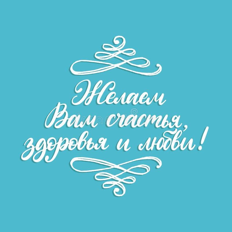 Det handskrivna uttrycket önskar vi dig lycka, hälsa och förälskelse Översättning från ryss Cyrillic kalligrafi för vektor royaltyfri illustrationer