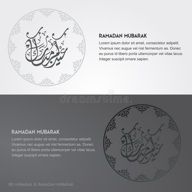 Det idérika hälsningkortet dekorerade med arabisk islamisk kalligrafi vektor illustrationer