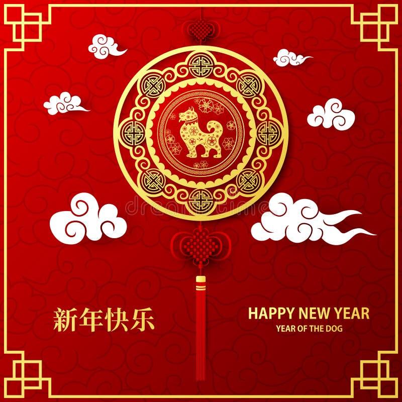 Det kinesiska kortet för det nya året med den guld- prydnaden av papper klippte zodiakhunden stock illustrationer