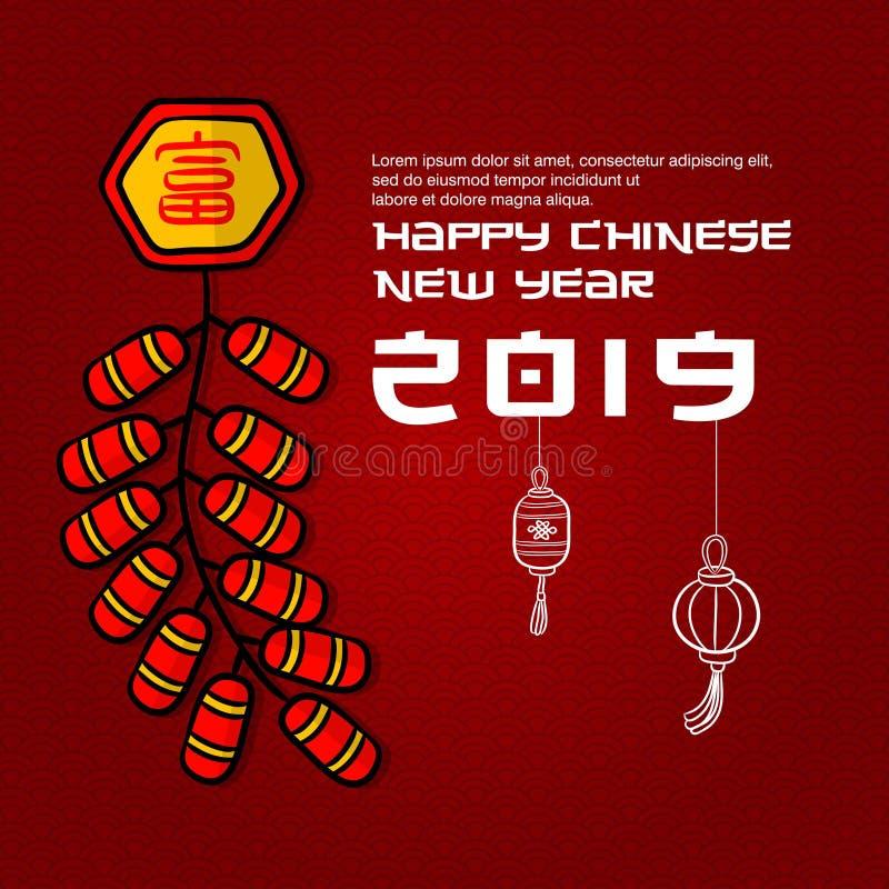 Det kinesiska nya året för hälsningkortet, affischen eller banerdesignen med firecrackeren, är den kinesiska stilsorten genomsnit royaltyfri illustrationer