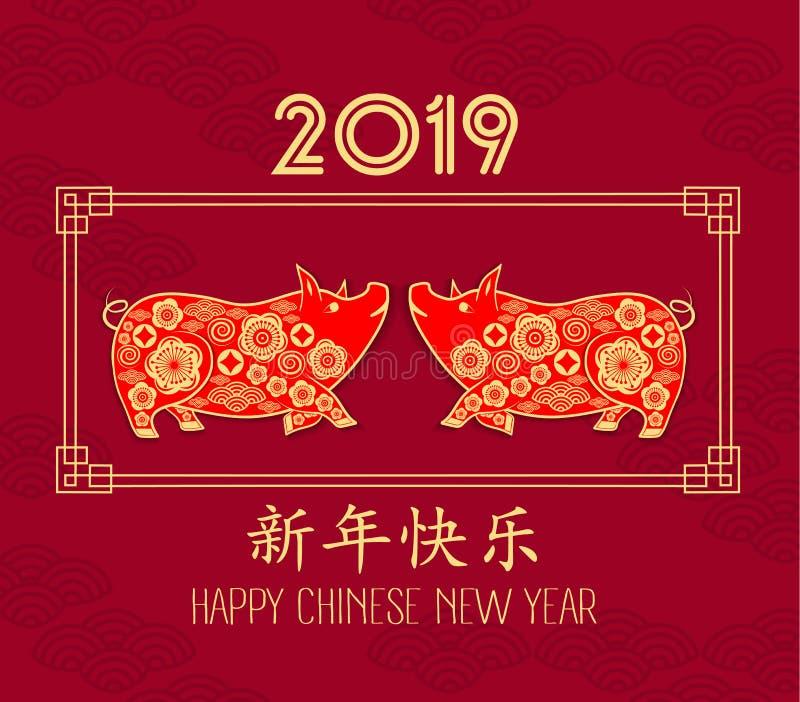 Det kinesiska zodiakteckenåret av svinet, klippte rött papper svinet, lyckligt kinesiskt nytt år 2019 år av svinet Nytt för medel vektor illustrationer