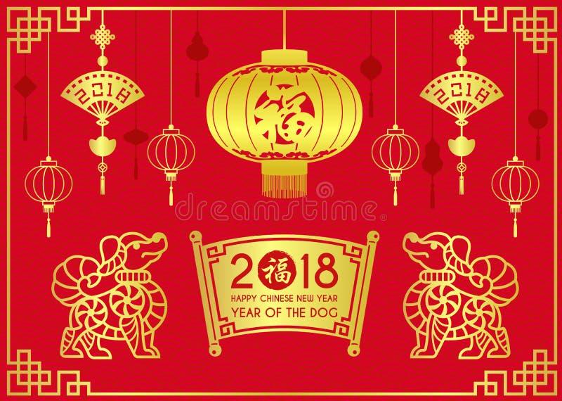 Det lyckliga kinesiska kortet 2018 för det nya året med guld- lyktor hänger och dog och fläktar kinesisk design för vektor för br royaltyfri illustrationer