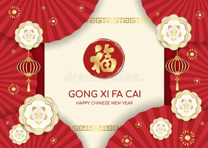 Det lyckliga kinesiska kortet för det nya året med den röda porslinfanen och den guld- ramen för vit blomma och lyktan på porslin vektor illustrationer