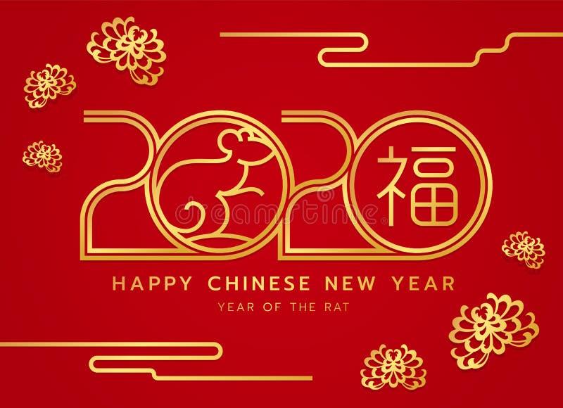 Det lyckliga kinesiska kortet för det nya året med guld- nummer för 2020 text av året och blomman på rött ord för porslin för bak royaltyfri illustrationer