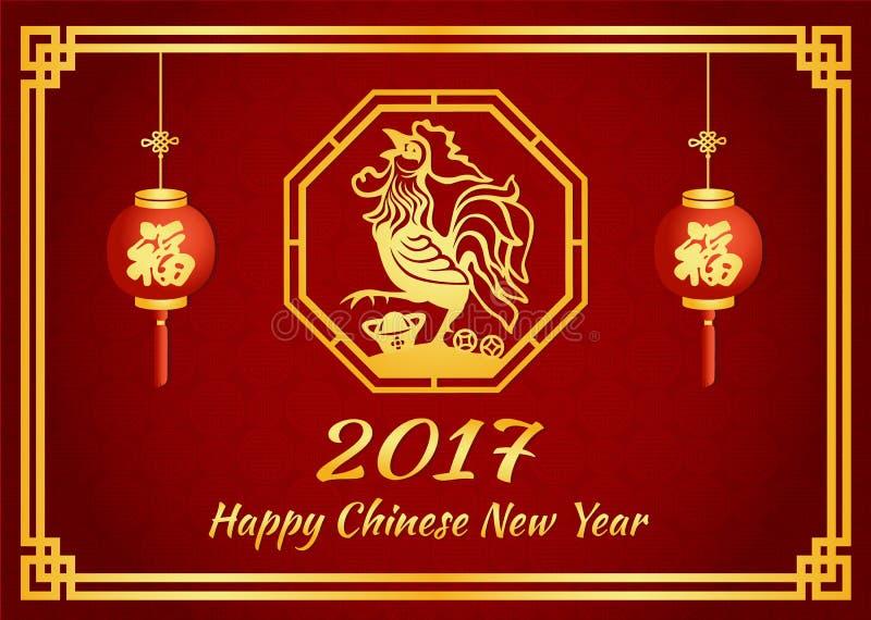 Det lyckliga kinesiska kortet för nytt år 2017 är guld- höna och apan i sexhörningsram, lyktor och kinesisk ordmedellycka stock illustrationer