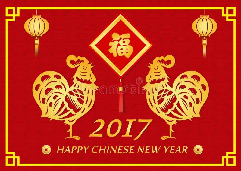 Det lyckliga kinesiska kortet för nytt år 2017 är lyktor stock illustrationer