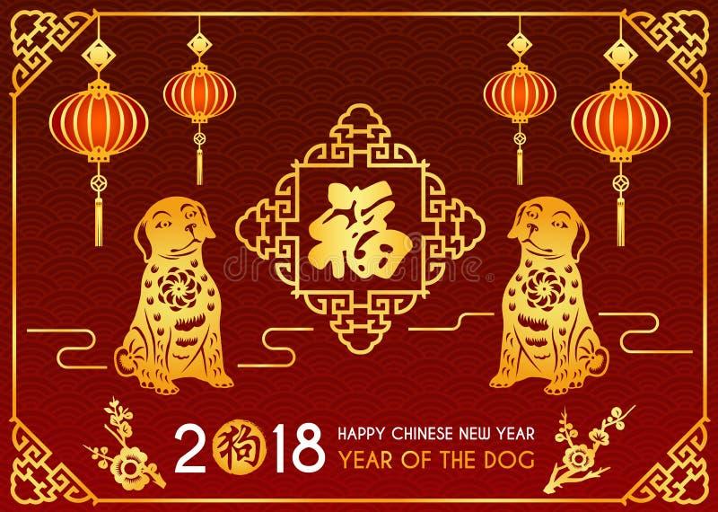 Det lyckliga kinesiska kortet för nytt år 2018 är lyktor, hunden för guld 2 och det kinesiska ordmedlet som välsignar i ram och k stock illustrationer