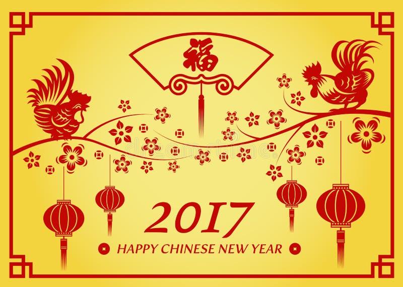 Det lyckliga kinesiska kortet för nytt år 2017 är lyktor och höna på trädblomman och kinesisk ordmedellycka stock illustrationer