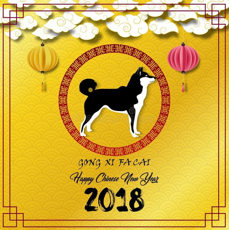 Det lyckliga kinesiska kortet för nytt år 2018 med den svarta vita hunden och kines fördunklar på guld- modellbakgrund vektor illustrationer