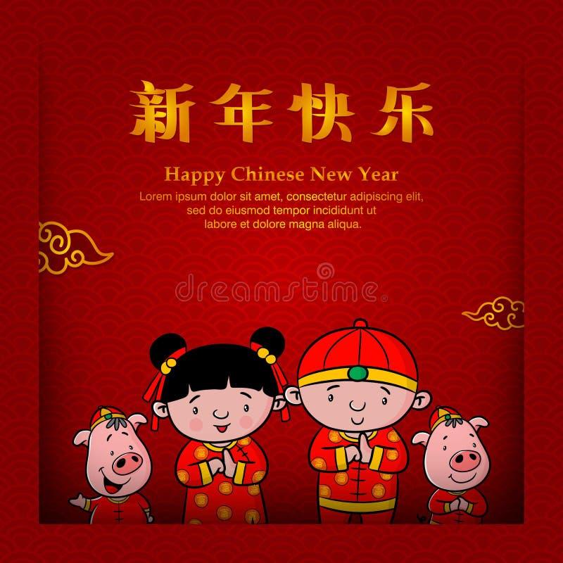 Det lyckliga kinesiska nya året för hälsningkortet med det tecknad filmpar och svinet, är det kinesiska teckenet det genomsnittli stock illustrationer