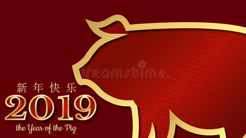 Det lyckliga kinesiska zodiaktecknet 2019 för det nya året med guldpapper klippte konsthantverkstil på färgbakgrund Kinesisk över royaltyfri illustrationer