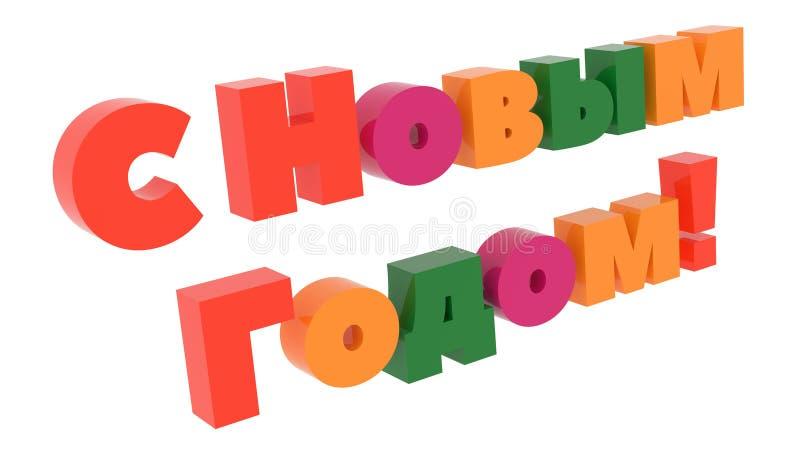 Det lyckliga nya året i ryska ord som 3D framförde lyckönskantext med den satte en klocka på roliga stilsortsillustrationen, färg arkivfoto