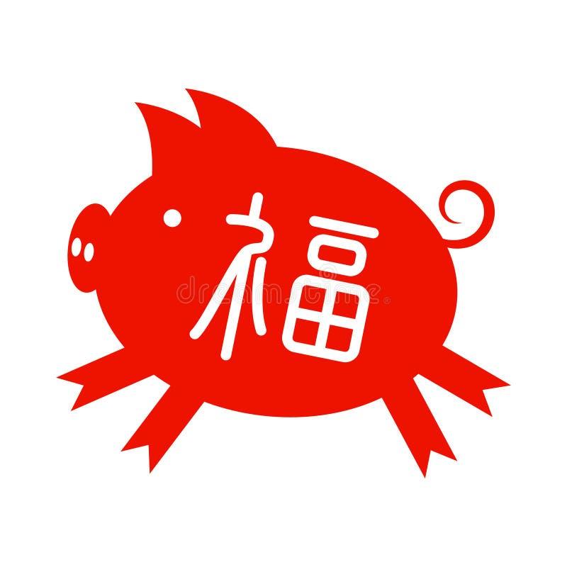Det röda svinet med ett teckenFu tecken - betyder lycka vektor illustrationer
