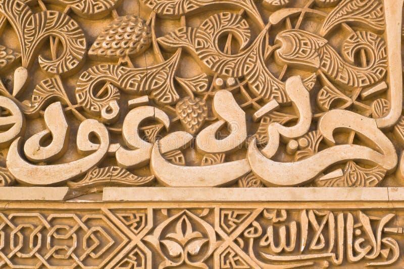 Detail des Wandputzes im La Alhambra stockfoto