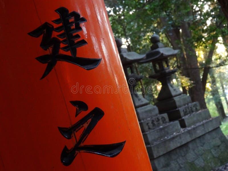 Detalhe das escritas nas portas vermelhas de Torii no santuário de Fushimi Inari em Kyoto foto de stock royalty free
