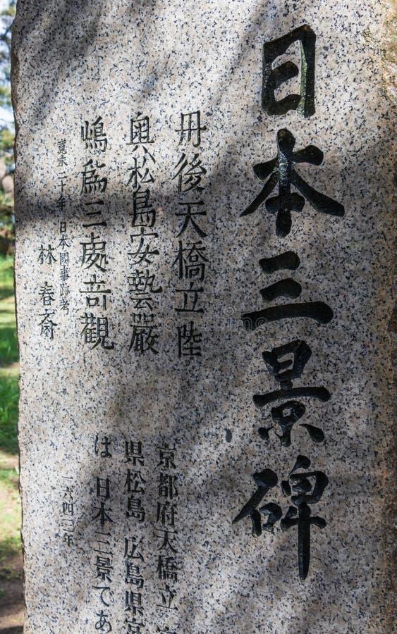 Detaljsikt på monumentet med bokstäver av engl ?Parkerar arvet av Japan ?i Amanohashidate Miyazu Japan, Asien arkivfoton