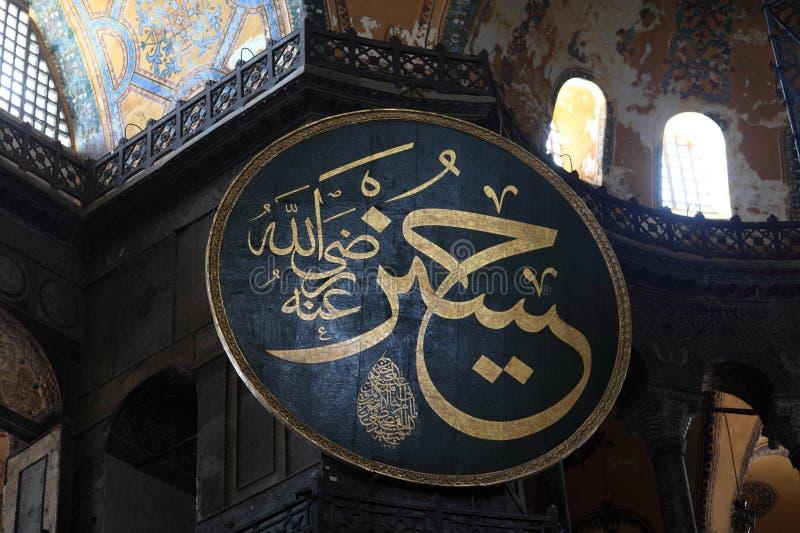 Download Detalla Citas Circulares Del Corán En Hagia Sophia Imagen de archivo - Imagen de dentro, configuración: 44852289