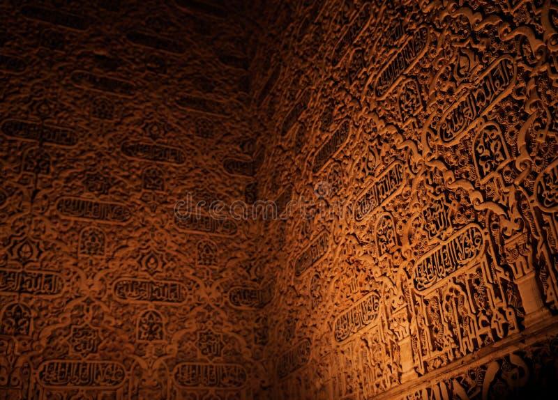 Detalle de la pared de Alhambra imágenes de archivo libres de regalías