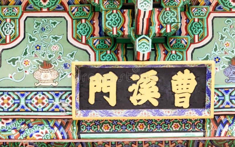 Dettagli e segno del portone Daeungjeon dell'entrata del tempio buddistico coreano Beomeosa un giorno nebbioso Situato in Geumjeo immagini stock