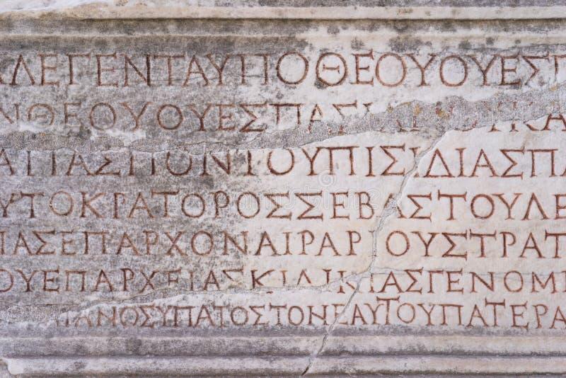 Dettaglio con l'iscrizione romana sulle rovine della biblioteca di Celso in Ephesus immagine stock libera da diritti
