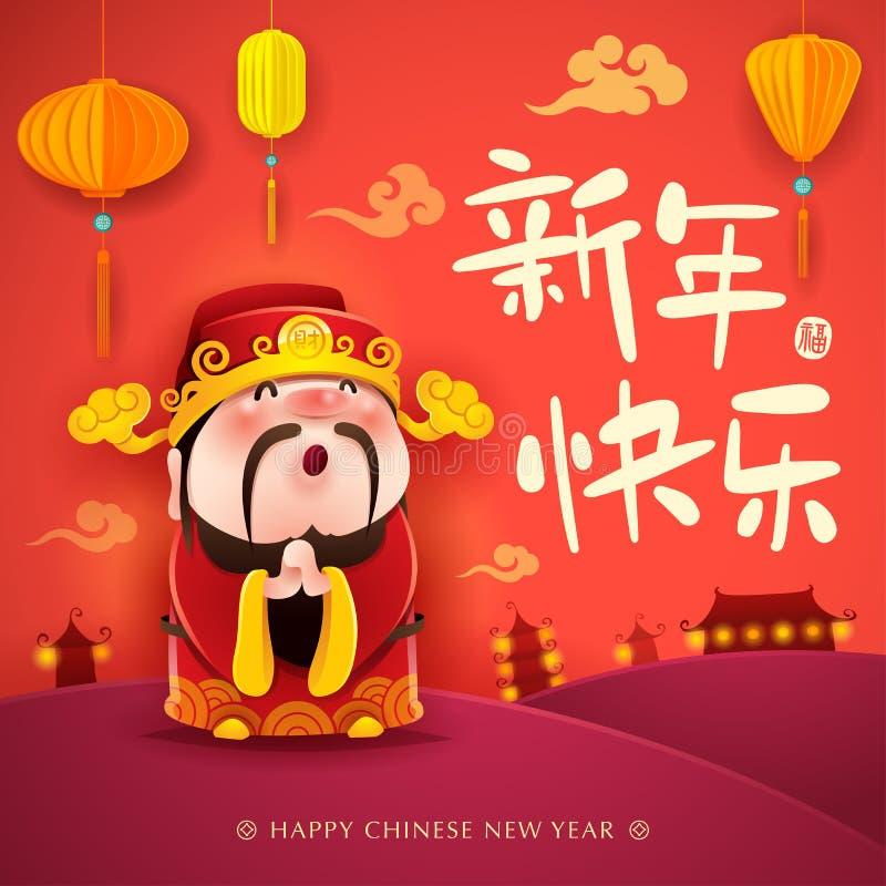 Deus chinês da riqueza Ano novo feliz Ano novo chinês ilustração do vetor